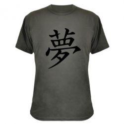 Камуфляжная футболка Мечта - FatLine