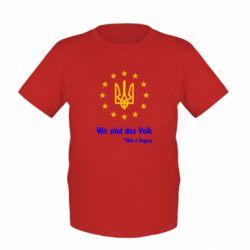 Детская футболка Ми є народ! - FatLine