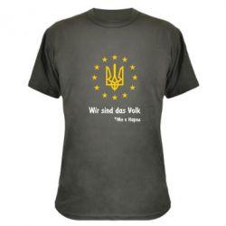 Камуфляжная футболка Ми є народ! - FatLine