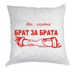 Подушка Ми - українці! Брат за брата! - FatLine