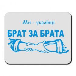 Коврик для мыши Ми - українці! Брат за брата! - FatLine