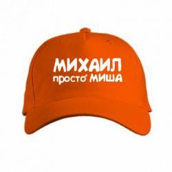 кепка Михаил просто Миша - FatLine