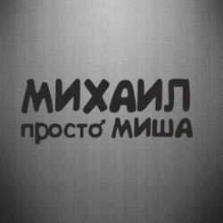 Наклейка Михаил просто Миша - FatLine