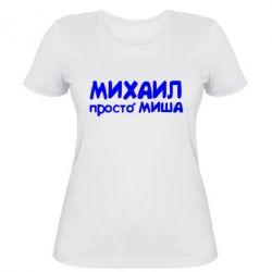 Женская футболка Михаил просто Миша - FatLine