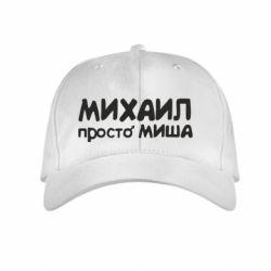 Детская кепка Михаил просто Миша - FatLine