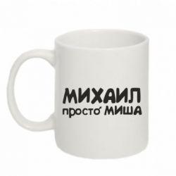 Кружка 320ml Михаил просто Миша - FatLine
