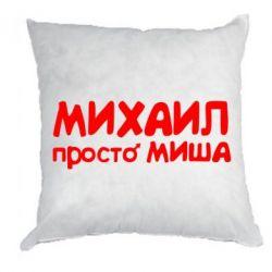 Подушка Михаил просто Миша - FatLine