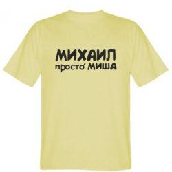 Мужская футболка Михаил просто Миша - FatLine