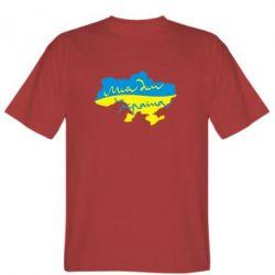 Мужская футболка Мій дім - Україна! - FatLine