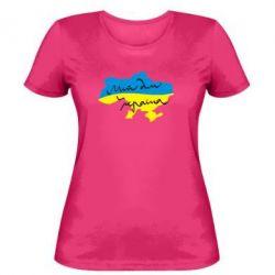 Женская футболка Мій дім - Україна! - FatLine