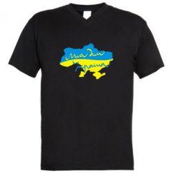 Мужская футболка  с V-образным вырезом Мій дім - Україна! - FatLine