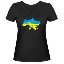 Женская футболка с V-образным вырезом Мій дім - Україна! - FatLine