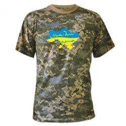 Камуфляжная футболка Мій дім - Україна! - FatLine