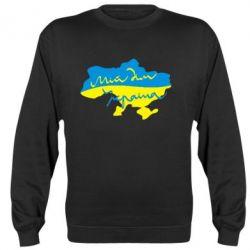 Реглан Мій дім - Україна! - FatLine