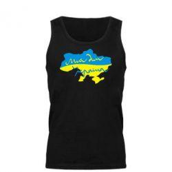 Мужская майка Мій дім - Україна! - FatLine