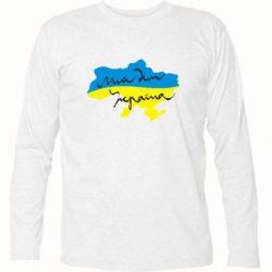 Футболка с длинным рукавом Мій дім - Україна! - FatLine