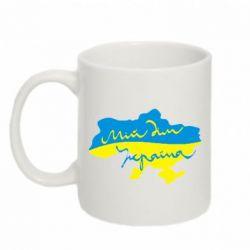 Кружка 320ml Мій дім - Україна! - FatLine