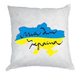 Подушка Мій дім - Україна! - FatLine