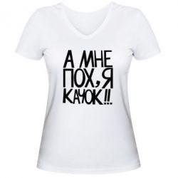 Женская футболка с V-образным вырезом Мне пох - я качок