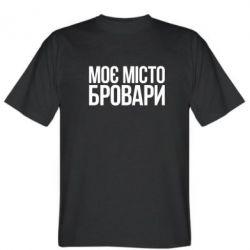 Мужская футболка Моє місто Бровари - FatLine
