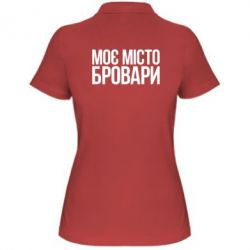 Женская футболка поло Моє місто Бровари - FatLine