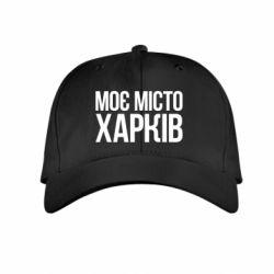 Детская кепка Моє місто Харків - FatLine