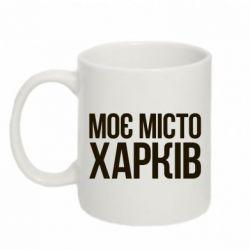 Кружка 320ml Моє місто Харків - FatLine
