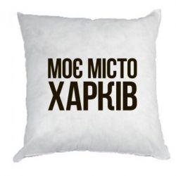 Подушка Моє місто Харків - FatLine