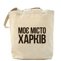 Сумка Моє місто Харків - FatLine