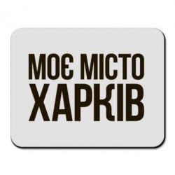 Коврик для мыши Моє місто Харків - FatLine