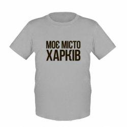 Детская футболка Моє місто Харків - FatLine