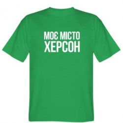 Мужская футболка Моє місто Херсон - FatLine