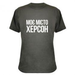 Камуфляжная футболка Моє місто Херсон - FatLine