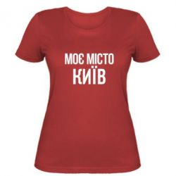 Женская футболка Моє місто Київ