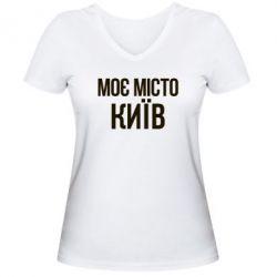 Женская футболка с V-образным вырезом Моє місто Київ