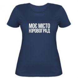 Женская футболка Моє місто Кіровоград - FatLine