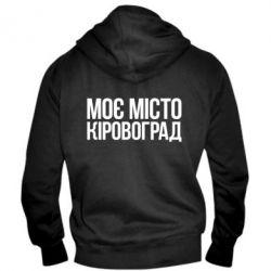 Мужская толстовка на молнии Моє місто Кіровоград - FatLine