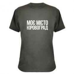 Камуфляжная футболка Моє місто Кіровоград - FatLine