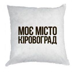 Подушка Моє місто Кіровоград - FatLine