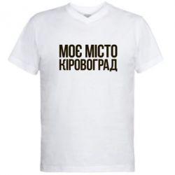 Мужская футболка  с V-образным вырезом Моє місто Кіровоград - FatLine