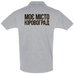 Футболка Поло Моє місто Кіровоград - FatLine