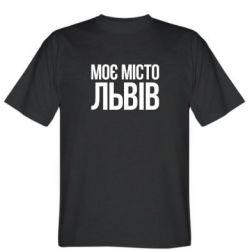 Мужская футболка Моє місто Львів - FatLine