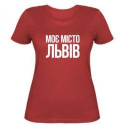 Женская футболка Моє місто Львів - FatLine