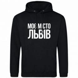 Мужская толстовка Моє місто Львів