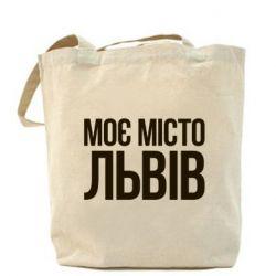 Сумка Моє місто Львів