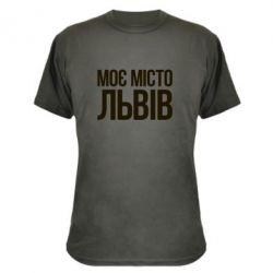 Камуфляжная футболка Моє місто Львів