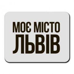 Коврик для мыши Моє місто Львів - FatLine