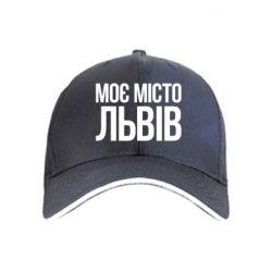 Кепка Моє місто Львів - FatLine
