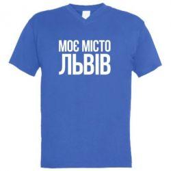 Мужская футболка  с V-образным вырезом Моє місто Львів - FatLine