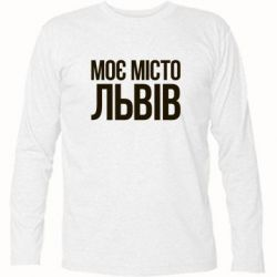 Футболка с длинным рукавом Моє місто Львів - FatLine
